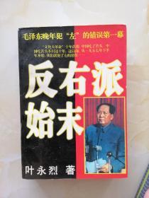 反右派始末:中国第一部最具权威的