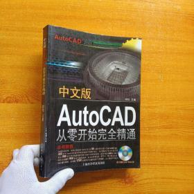 中文版AutoCAD2013从零开始完全精通【含光盘一张  内页干净】