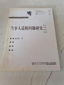 民事程序与裁判理论研究丛书:当事人适格问题研究