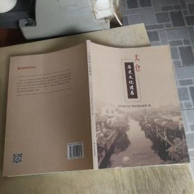 太倉歷史文化遺存