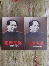 毛泽东传:1949-1976!