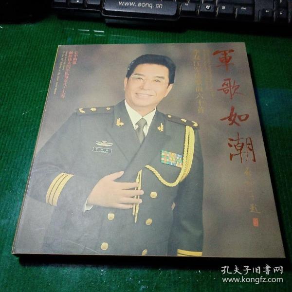 军歌如潮·李双江军旅歌曲六十首(2张DSD 第一辑 第四辑 、 一张车载版DSD )共3张DSD 歌词一本,曲谱一本 12开 合售