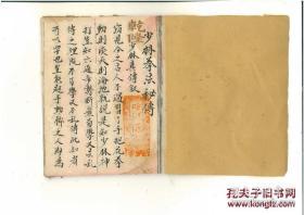 清代武术秘本 《 少林拳法秘传 》 一册全 。