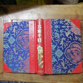 万紫千红 日记本,未使用过内页完整无缺干净