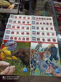 德国少年儿童百科知识全书《什么是什么》(第一辑10册全) 野生动物 野生花卉 恐龙世界 树木和森林 史前哺乳动物 探索大自然 濒灭动物 动物迁徙 动物感官 热带雨林