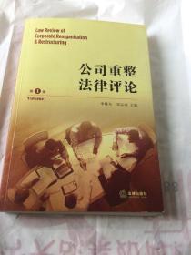 公司重整法律评论(第1卷)
