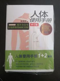 人体使用手册+人体复原工程(套装共2册)