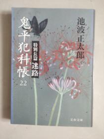 鬼平犯科账 22 特别长篇 迷路(日文原版)