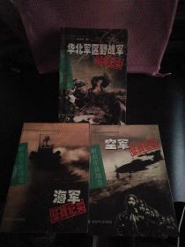 解放军征战卷:华北军区野战军,空军,海军(征战纪实)共3册合售
