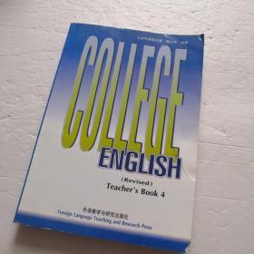大学英语教程(教师手册)(第4册)(修订本)