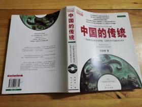 中国的传统(吴国桢)