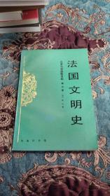 【绝版书定价出】法国文明史 第三卷 1997年一版一印仅印3000册