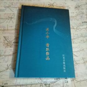 吴小平音乐作品