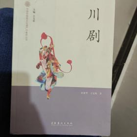 中国非物质文化遗产代表作丛书:川剧