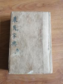 民国已巳年线装——《康熙字典》,六本一套全