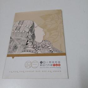 (阿卡然~说三)黑白人物装饰画精品力作展作品集 签名本