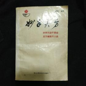 《妙手灵方》谭梅芳著 黑龙江科学技术出版社平装 书品如图
