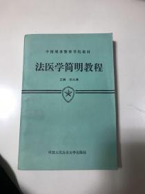 法医学简明教程