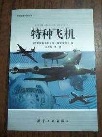 特种飞机   原版内页全新