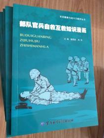 部队官兵自救互救知识漫画(库存新书 有库存10本)