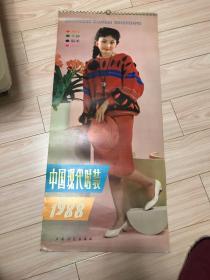 挂历中国现代时装(少十二月共十二张)