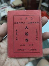 天津大学红代会入场券