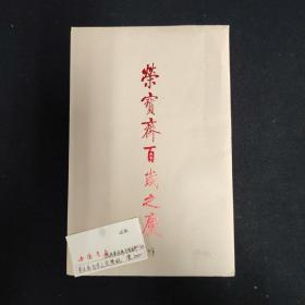 荣宝斋百岁之庆 笺纸 48张 木板水印