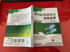 液压缸密封技术及其应用(2016年1版1印,书脊下端有损如图,仔细看图)