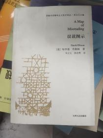 误读图示:耶鲁学派解构主义批评译丛