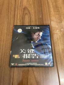 中录德加拉 关键报告 3VCD