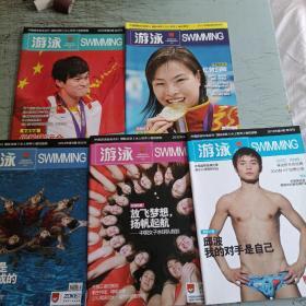游泳2012-1/2/3/5/6期(5本)