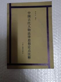 中国古代人物法律思想论点注释