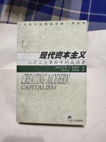 现代资本主义 三次工业革命中的成功者