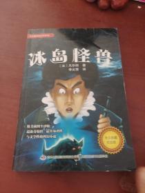 凡尔纳科幻小说系列-冰岛怪兽(上册)