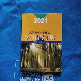 2021武汉市初中毕业生 学习指导手册