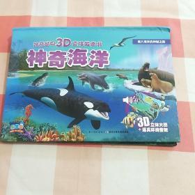 神奇世界3D立体发声书:神奇海洋【实物拍摄】