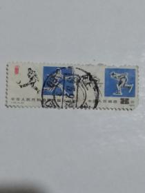 J43(4-2)信销邮票