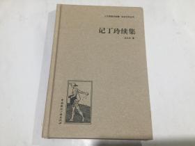 人文阅读与收藏.良友文学丛书:记丁玲续集
