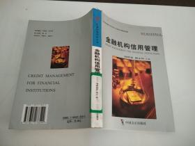 金融机构信用管理