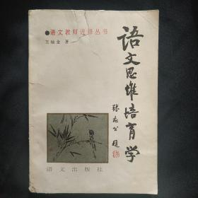 《语文思维培育学》卫灿金 著 语文出版社 馆藏 书品如图.