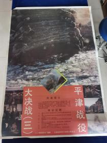 八九十年代,彩色遮幅式故事片,战争题材《平津战役、大决战三》电影海报一幅。