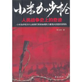 《小米加步枪:人类战争史上的奇迹》 侯玉柱 台海出版社9787516801123正版全新图书籍Book