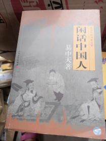 闲话中国人 品读中国书系之四