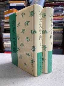 隶书大字典(上下全两册) 仅印200册 江苏广陵刻印社
