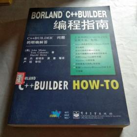 BORLAND C++BUILDER编程指南