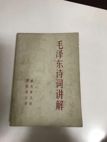 毛泽东诗词讲解