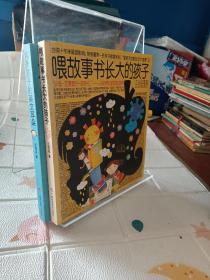 培养孩子的英文耳朵+喂故事书长大的孩子(2册合售)