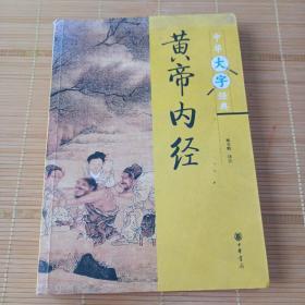 中华大字经典:黄帝内经