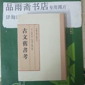 经籍访古志--精装日藏中国古籍书志