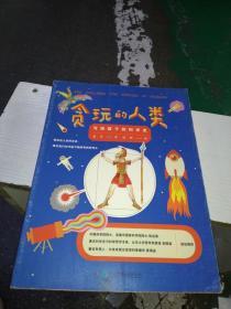 大视野科普阅读:贪玩的人类——写给孩子的科学史(平装)